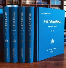 大理白族自治州志(1978-2005)全五卷
