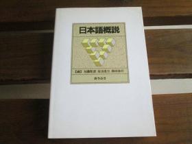 日文原版 日本语概说 加藤 彰彦, 佐治 圭三