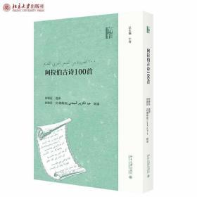 阿拉伯古诗100首 仲跻昆 著 北京大学出版社
