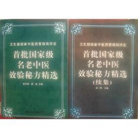 首批国家级名老中医效验秘方精选  首批国家级名老中医效验秘方精选续集   两册合售