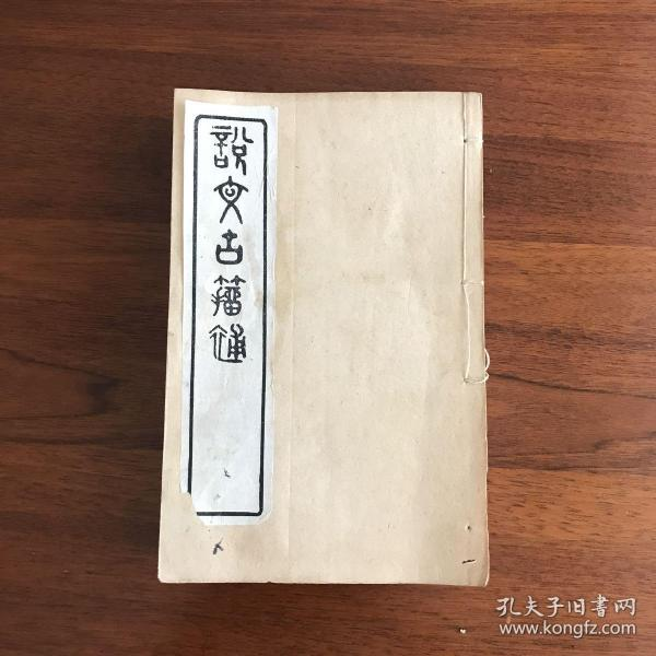 說文古籀補(四冊全。書很干凈完整。坊間流行多民國八年版,是書當為初版。補遺與附錄同在第四冊,與習見者不同)