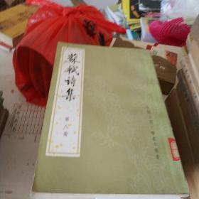 蘇軾詩集  第八冊