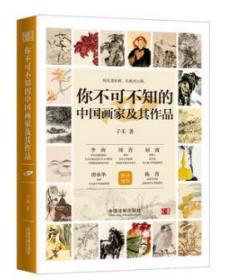 你不可不知的中国画家及其作品(四)