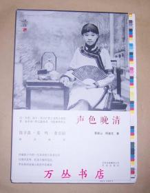 声色晚清(毛边未裁本)作者蔡登山签名钤印