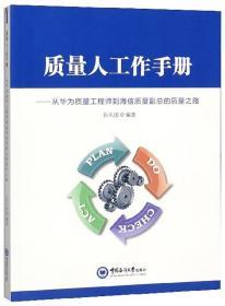 质量人工作手册:从华为质量工程师到海信质量副总的质量之路