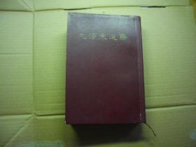 毛泽东选集(一卷本)红纸壳皮大32开本 1966年上海1印,竖排繁体(见图)