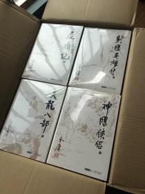 金庸全集朗声旧版36册