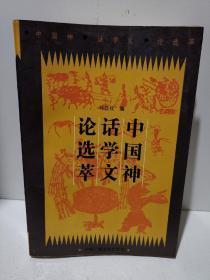中国神话学文论选萃(上)