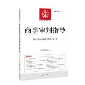 商事审判指导(2018年第2辑总第47辑)