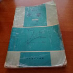 高级中学课本代数上册