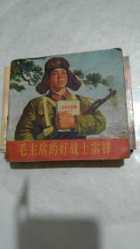 毛主席的好战士雷锋【彩色连环画】