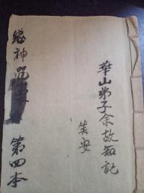B2679 华山弟子余故之记《总神咒》16面。