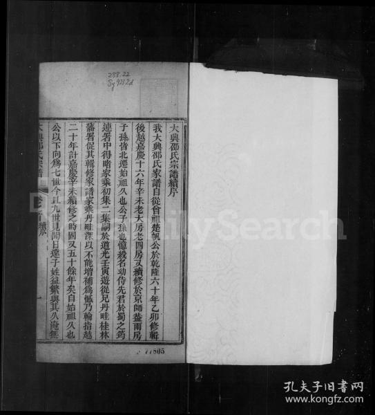 大兴邵氏宗谱 [2卷,首1卷]复印件