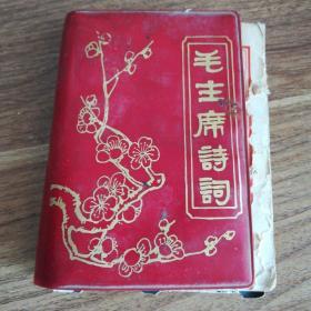 毛澤東詩詞,紅塑料皮