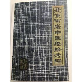 北京市老中医经验选编怀旧版1980年内外妇儿骨针灸科效秘方现货