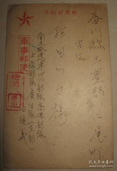 日本侵华资料  军事邮便  日军 民国实寄明信片1枚 南支派遣军中川部队