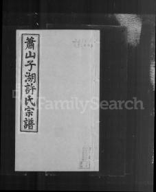 天津郭氏家谱 [4卷] 复印件