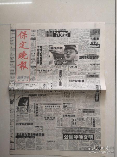 1998年1月16日《保定晚報》(高碑店保鮮豆腐絲獲省名食獎)