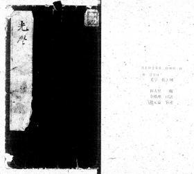 光學 (高清掃描彩印本,乾、坤兩卷)
