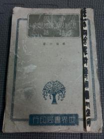中國法制及法律思想史講話(1943年一版一印)