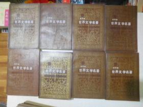 世界文学名著   欧美部分  非洲部分     连环画(全15册)                                            存13层