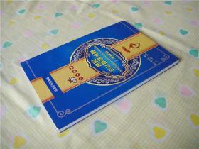 《四部醫典》之藏醫放血療法圖解( 漢文版少見, 1版1印,正版全新)