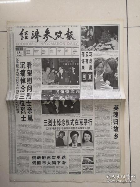1999年5月13日《經濟參考報》(邵云環許杏虎朱穎三烈士悼念儀式在京舉行)