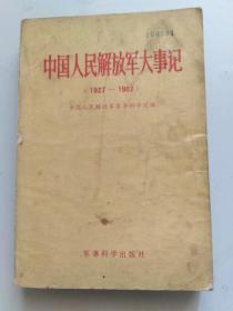 中国人民解放军大事记(1927——1982)