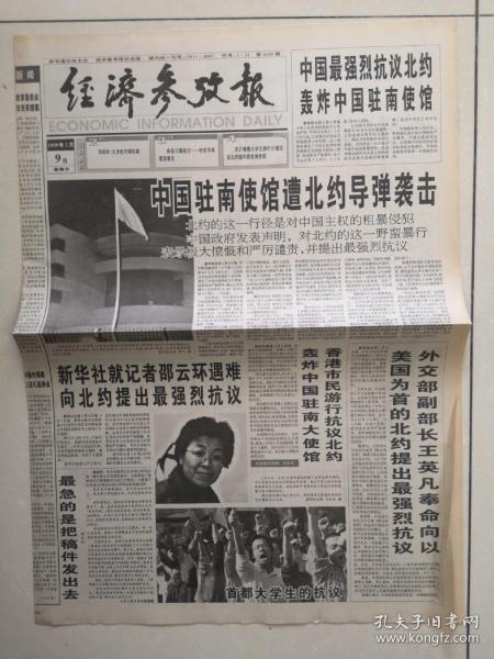 1999年5月9日《經濟參考報》(中國駐南使館遭北約導彈襲擊)
