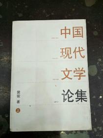 中国现代文学论集·上