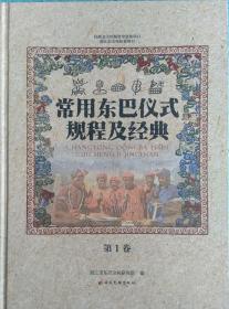 一手正版现货 常用东巴仪式规程及经典 卷 云南民族 丽江市东巴文
