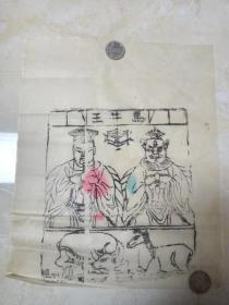 清代半印半繪年畫馬牛王