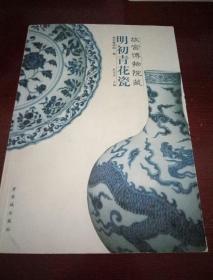 明初青花瓷、故宫博物院藏