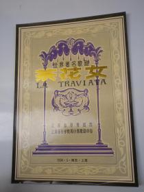 歌剧节目单  茶花女