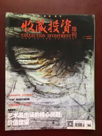 收藏投資導刊(2014年7月下半月)