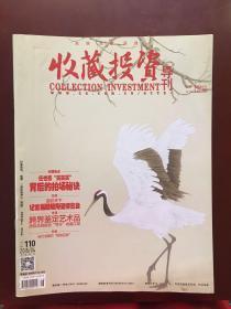 收藏投资导刊(2015年4月下半月)