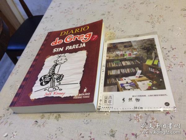西班牙文原版 Diario de Greg  7: Sin Pareja  小屁孩日记