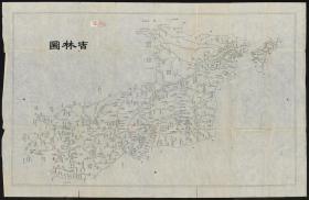 吉林圖(復印件)(制圖年代:同治3年[1864年];尺寸:60x91cm)
