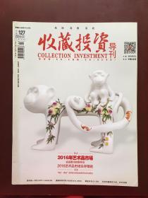 收藏投资导刊(2016年6月下半月)