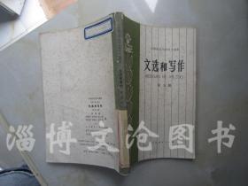 文选和写作(第五册)