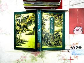 武侠小说• 倚天屠龙记(四)