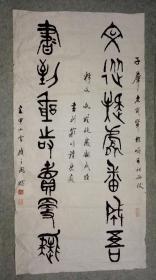 四尺整纸老旧书法软片 篆书原稿真迹