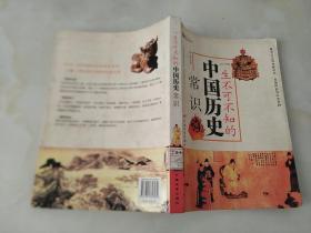 一生不可不知的中国历史常识
