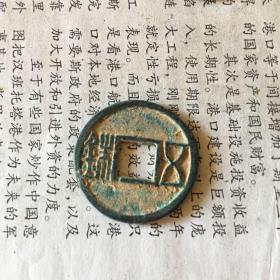 五銖 古幣 真偽自定 c∞l