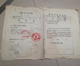 文革索要證明材料卡片,開封市搪瓷廠