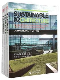 可持续建筑(全3册)