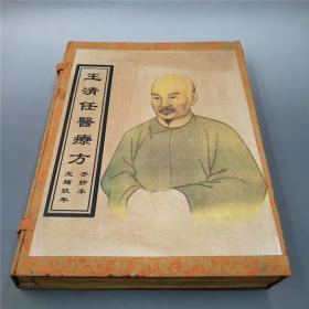 大清光绪年抄本:王清任医疗方   四册全