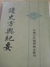 读史方舆纪要:中国古代地理总志丛刊