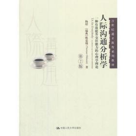 人际沟通分析学(第2版)(21世纪通才教育系列教材) 9成新