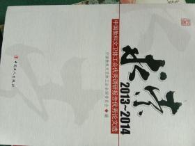 求索2013一2014(中国教科文卫体工会优秀调研报告优秀论文选)